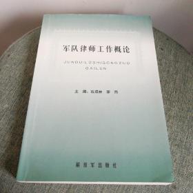 军队律师工作概论(乙种本)