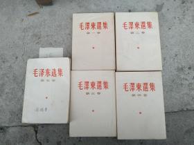 编号24 《毛泽东选集》1-5卷 全五卷  其中1-4卷  繁体竖版 第五卷是1977年横排版