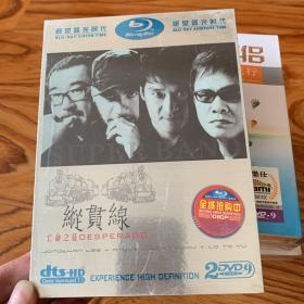 歌曲DVD 纵贯线  碟类满30元包邮,联系改价