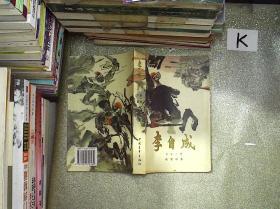 李自成(第1卷)(下册)