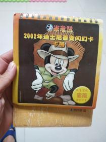 米老鼠2002年迪士尼百变闪幻卡32张(包邮)