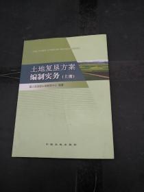 土地复垦方案编制实务(上册)