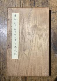唐故永泰庙令京兆韦公墓志铭