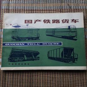 国产铁路货车 下册
