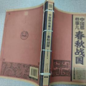 线装经典:中国那些事——春秋战国