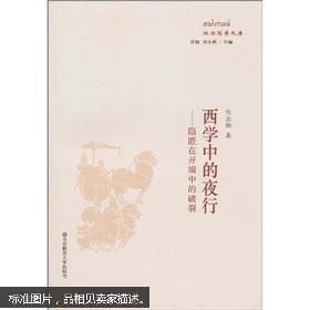 【政治哲学文库】【甘阳 刘小枫主编】西学中的夜行:隐匿在开端中的破裂。