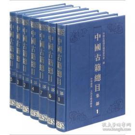 中国古籍总目·集部(16开精装 全七册 原箱装)