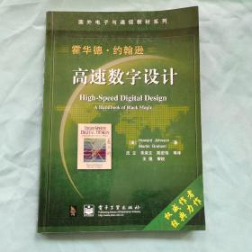 国外电子与通信教材系列:高速数字设计