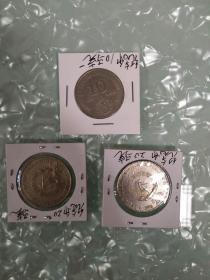 东德纪念币1950年20马克,1972年20马克,1976年10马克各一枚