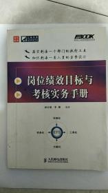 岗位绩效目标与考核实务手册