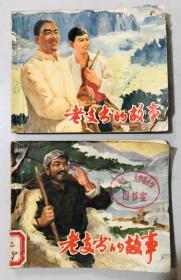 上海版经典文革连环画 老支书的故事 一二全