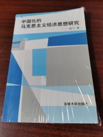 中国化的马克思主义经济思想研究(未拆封).