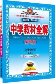 金星教育系列丛书·中学教材全解:高中数学(必修3 江苏教育版 学案版 2015春)