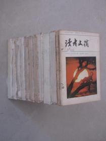 读者文摘  1983-1994年  共132期  11本合订本    详见描述