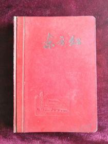 东方红文革笔记本 包邮挂刷