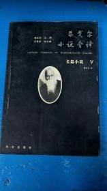 泰戈尔小说全译--长篇小说V.