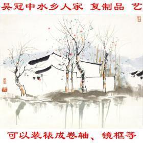 吴冠中水乡人家 复制品 艺术微喷画芯 可装裱 画框横幅横披DAF7
