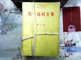 马卡连柯全集 (1-5卷)
