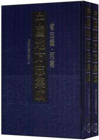 中国地方志集成·省志辑·河南(16开精装 全二册)