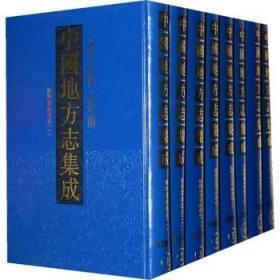 中国地方志集成·省志辑·云南(16开精装 全八册)