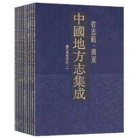 中国地方志集成·省志辑·广东(16开精装 全十册)