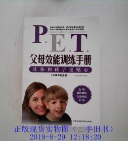 父母效能训练手册:让你和孩子更贴心