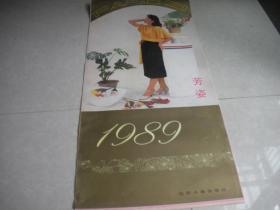 挂历 1989年芳姿明星美女挂历 12张,打卷邮寄