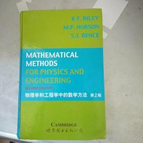 物理学和工程学中的数学方法