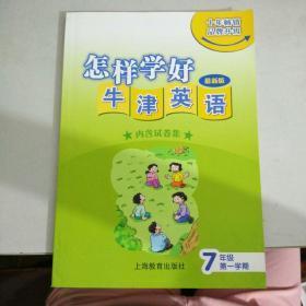 怎样学好牛津英语七年级第一学期(上海新版)                                      【存18层】