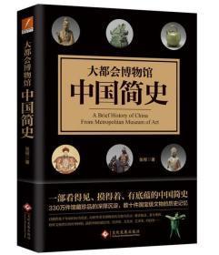 大都会博物馆中国简史  9787514225723