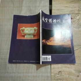 故宫博物院院刊【1995年1】