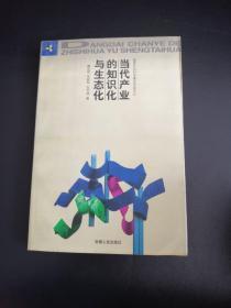 当代产业的知识化与生态化    有藏书者签名