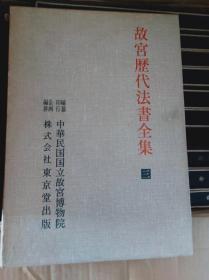 《故宫历代法书全集》,30册全,故宫博物院,东京堂,1976年精装 品好带盒装 正版 现货 当天发货