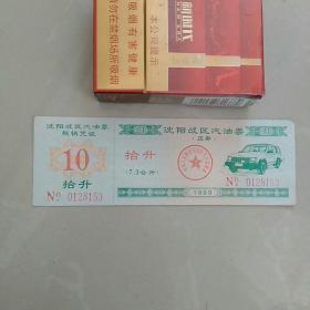 1999沈阳战区汽油票,拾升