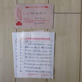 文革1972年 有毛主席语录 祝万寿无疆实寄寄封。  革委会32开便笺信件6张 2种合售   货号20