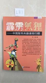 霹雳狐狸-中国股市兵器谱排行榜