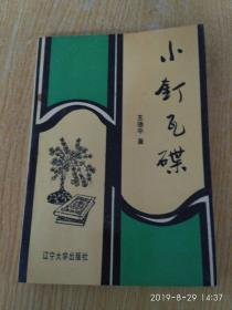小钉瓦碟----作者签名本    辽宁大学出版社