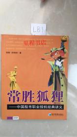 常胜狐狸-中国股市职业投机经典讲义
