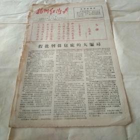 扬州文革小报:扬州红卫兵(第六期)