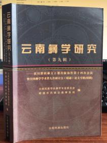 云南彝学研究.第9辑