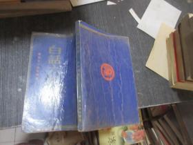白话六祖坛经  库2