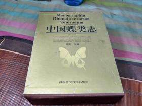 《中国蝶类志》盒装上下册