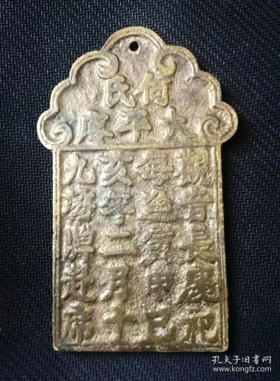 民国时期:何氏大平庵铜牌饭牌祭祀牌挂牌美品