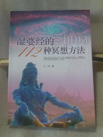 湿婆经的112种冥想方法