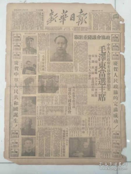新华日报1949年8-12月,包括开国大典,毛泽东当选主席,各大省会城市解放等140多期五个月合售,馆藏珍品,展览收藏都可以
