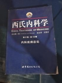 西氏内科学(第21版·第1分册)