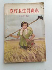 农村卫生员课本(试用本)