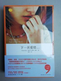 下一页爱情(上下)(全二册)(英语世界都市情感小说女王,鸡仔文学教母)