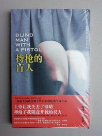 午夜文库.经典系列--持枪的盲人(一篇充斥着暴力和种族对抗的黑色小说)