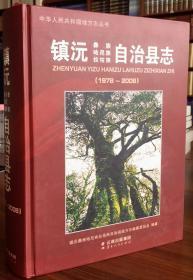 镇沅拉祜族哈尼族彝族自治县志.(1978-2008)